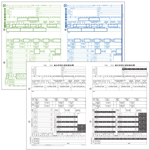 【新品/取寄品/代引不可】PA1133F 源泉徴収票 H30(500名入) PA1133F500H30