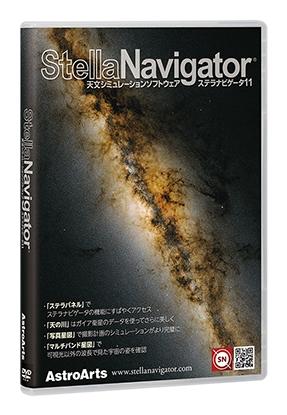 【新品/取寄品/代引不可】ステラナビゲータ11 SN11