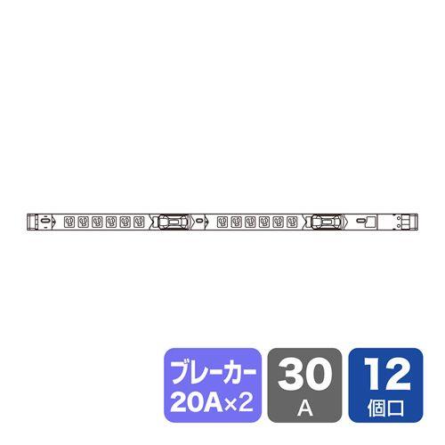 【新品/取寄品/代引不可】19インチサーバーラック用コンセント(30A) 12個口 TAP-SVSL3012B20