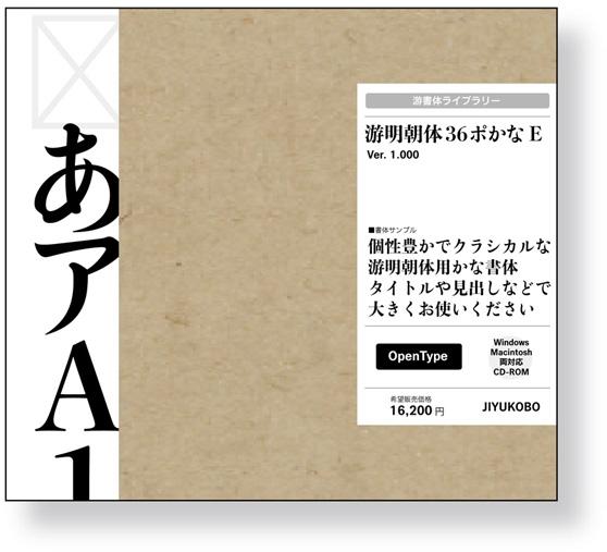 【新品/取寄品/代引不可】游明朝体36ポかな E YUMIN36E