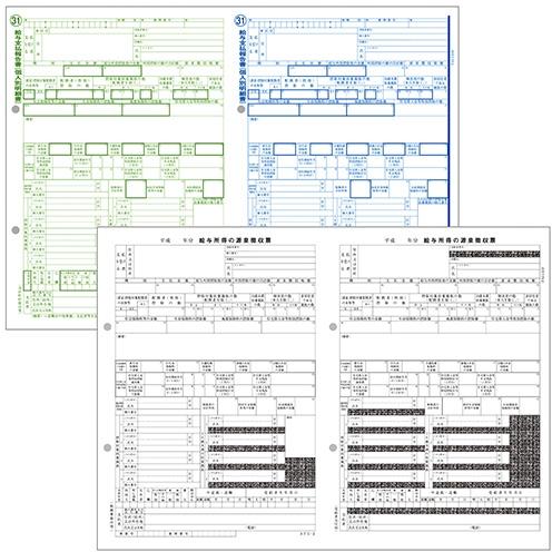 【新品/取寄品/代引不可】PA1133F 源泉徴収票 H30(1000名入) PA1133F1000H30