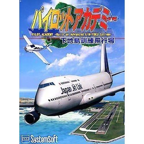 【新品/取寄品】パイロットアカデミー -下地島訓練飛行場-
