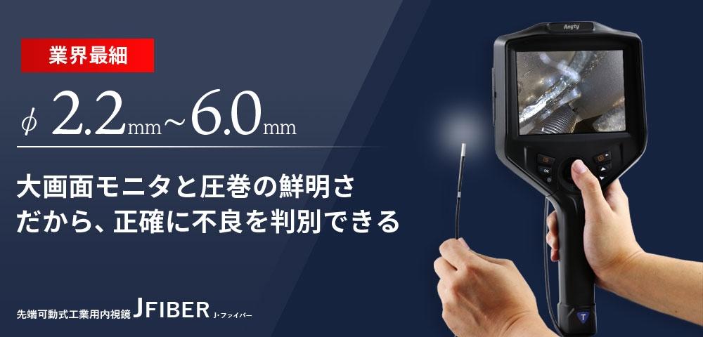 【新品/取寄品/代引不可】径6.0m 先端可動式工業用内視鏡JFIBER 5m 3R-JFIBER6050