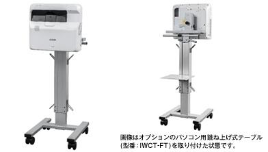 【新品/取寄品/代引不可】プロジェクターカート IWCT-01