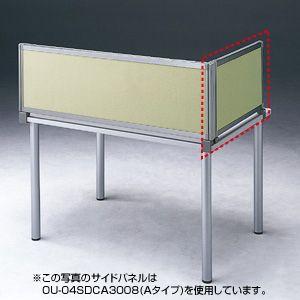 【新品/取寄品/代引不可】デスクパネル(ベージュ) OU-04SDCB3008