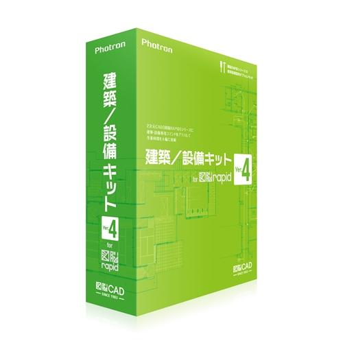 【新品/取寄品/代引不可】建築/設備キット for 図脳RAPID Ver.4