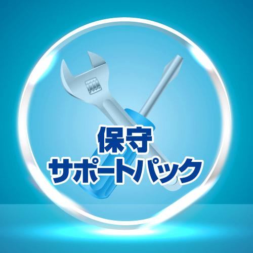 【新品/取寄品/代引不可】SupportPack G6(週7日・4年間当日出張:10ライセンス) PC-MV-SE4B76