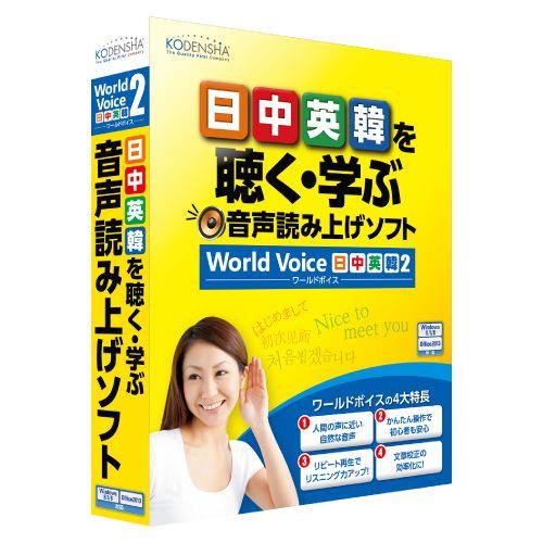 【新品/取寄品/代引不可】WORLD VOICE 日中英韓2 WV-JCEK2