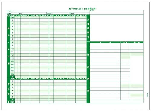 【新品/取寄品/代引不可】PA1162F 源泉徴収簿 H30(1000枚入) PA1162F1000H30