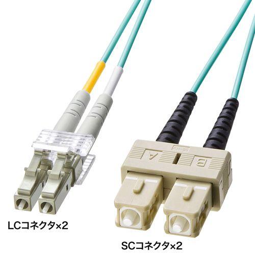 【新品/取寄品/代引不可】OM3光ファイバケーブル LCコネクタ-SCコネクタ 10m HKB-OM3LCSC-10L