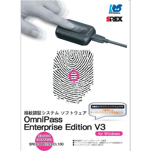 【新品/取寄品/代引不可】OmniPassEE クライアントソフトウェア 100ライセンス SREX-OPEEV3-CL100