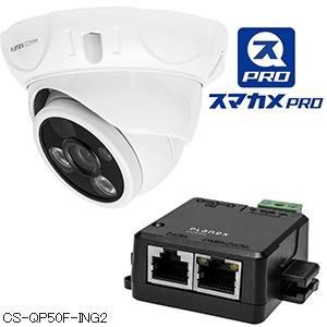 【新品/取寄品/代引不可】Planex スマカメ Professional ドームタイプ&PoEアダプタ&スマカメProセット CS-QP50F-ING2 CS-QP50F-ING2