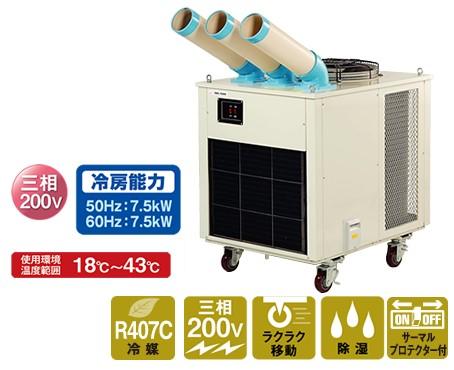 【業務用のため個人様のご注文はお断りさせて頂きます】【新品/取寄品/代引不可】ナカトミ 三相(200V)3HPスポットクーラー SAC-7500※三相200V 電源コードなし 設置工事必要 【沖縄・離島配送不可】