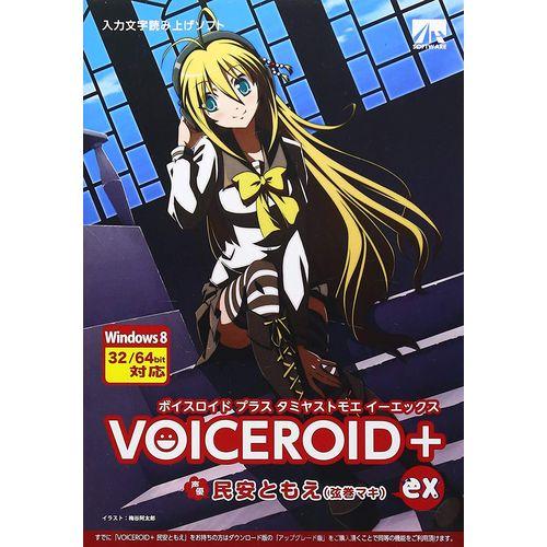 【新品/取寄品/代引不可】VOICEROID+ 民安ともえ EX SAHS-40929