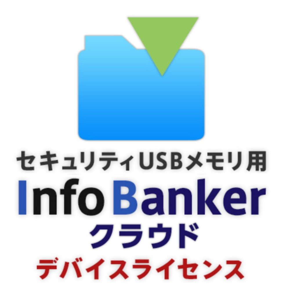 【新品/取寄品/代引不可】クラウド型INFO BANKER年間デバイスライセンス セキュリティUSBメモリ用 100ライセンス HUD-IFC0100LS