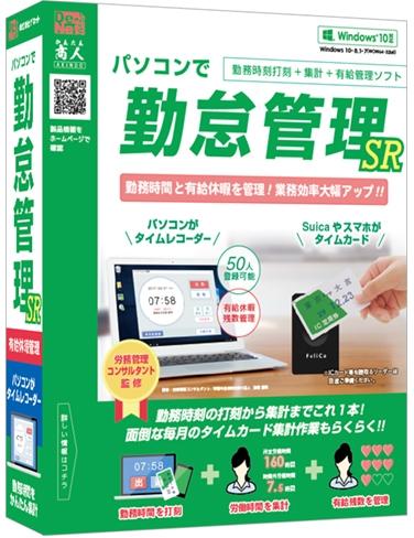 【新品/取寄品/代引不可】パソコンで勤怠管理SR DE-375