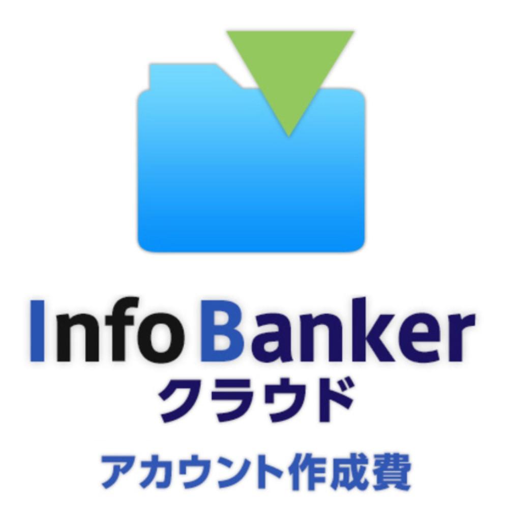 【新品/取寄品/代引不可】クラウド型INFO BANKERアカウント作成費 HUD-IFC1A