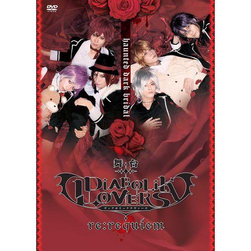【新品/取寄品】DVD 舞台「DIABOLIK LOVERS?re:requiem?」