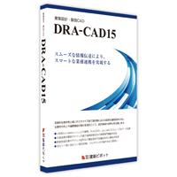 【新品/取寄品】DRA-CAD15(新規)キャンペーン特価 2017年3月31日まで