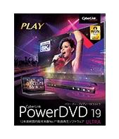 【新品/取寄品/代引不可】PowerDVD 19 Ultra アカデミック版 DVD19ULTAC-001
