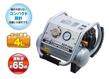 【業務用のため個人様のご注文はお断りさせて頂きます】【新品/取寄品/代引不可】ナカトミ オイルレスエアーコンプレッサー SCP-04A