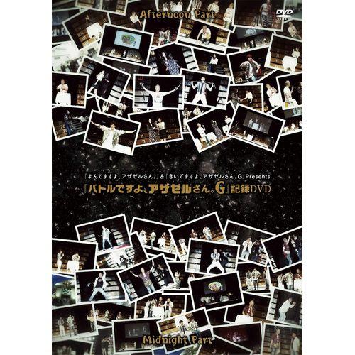 【新品/取寄品】『よんでますよ、アザゼルさん。』&『きいてますよ、アザゼルさん。G』Presents『バトルですよ、アザゼルさん。G』記録DVD