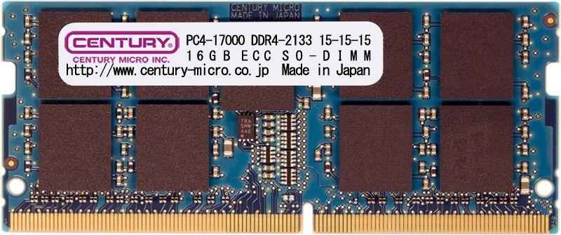 【新品/取寄品/代引不可】産機用 PC4-17000/DDR4-2133 16GB SODIMM ECC 日本製 CD16G-SOD4UE2133