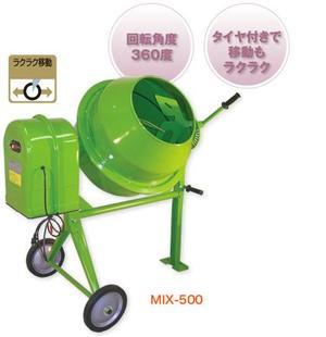 【業務用のため個人様のご注文はお断りさせて頂きます】【新品/取寄品/代引不可】ナカトミ ミキサー MIX-500 (配送は車上渡しになります)