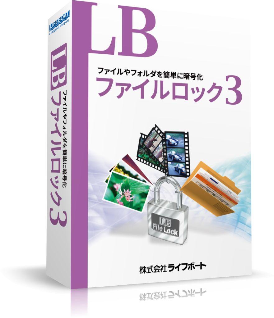 【新品/取寄品/代引不可】LB ファイルロック3 5ライセンスパック