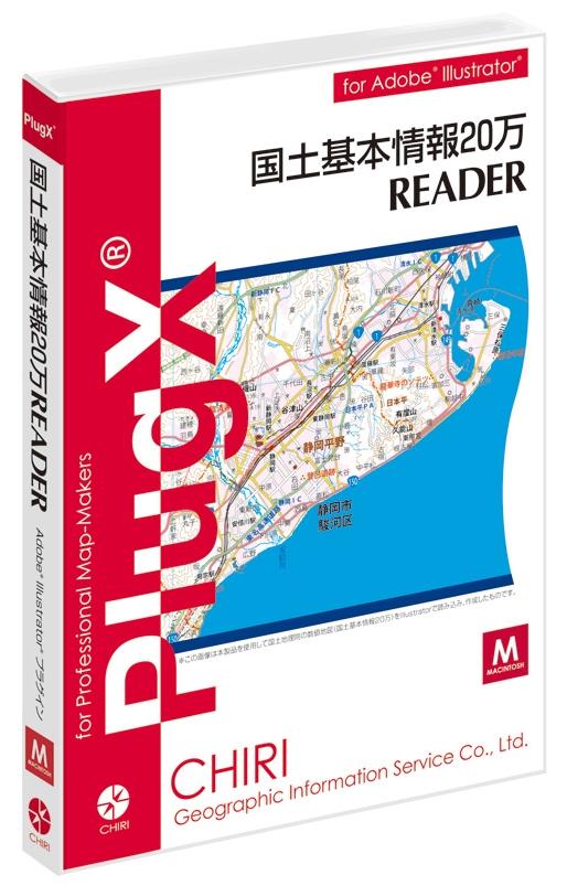 【新品/取寄品/代引不可】PlugX-国土基本情報20万Reader (Macintosh版) アカデミック