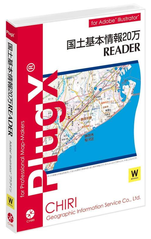 【新品/取寄品/代引不可】PlugX-国土基本情報20万Reader (Windows版) アカデミック