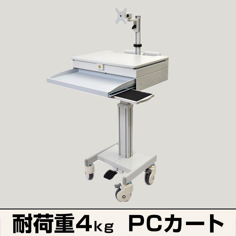 【新品/取寄品/代引不可】メディカルPCカート MARM9010A