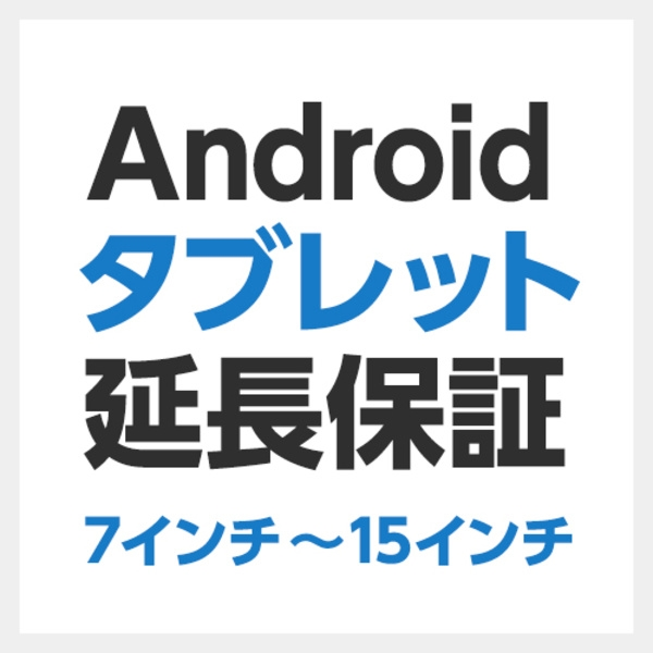 【新品/取寄品/代引不可】LT-H03シリーズタブレット/AndroidSTB/センドバック2年間追加延長保証 SB-LTA1-SS-02