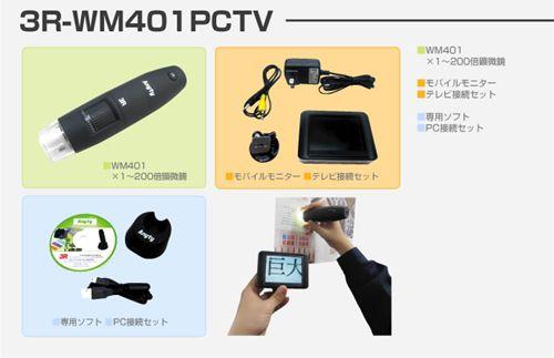 【新品/取寄品/代引不可】2.4GHzワイヤレス顕微鏡 Anyty2.4 PC&TVモデル 3R-WM401PCTV