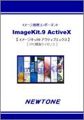 【新品/取寄品/代引不可】ImageKit9 ActiveX 1PC開発ライセンス