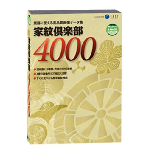 【新品/取寄品/代引不可】家紋倶楽部4000