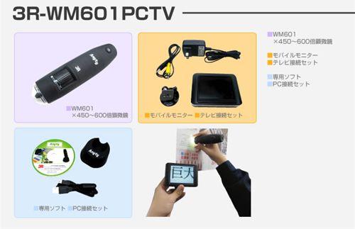 【新品/取寄品/代引不可】2.4GHzワイヤレス顕微鏡 AnytyPRO2.4 PC&TVモデル(高倍率600倍) 3R-WM601PCTV