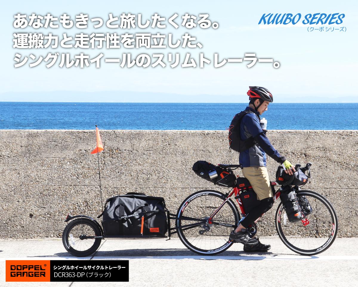 【新品/取寄品/代引不可】DOPPELGANGER (ドッペルギャンガー) シングルホイール サイクルトレーラー DCR363-DP (自転車 台車)