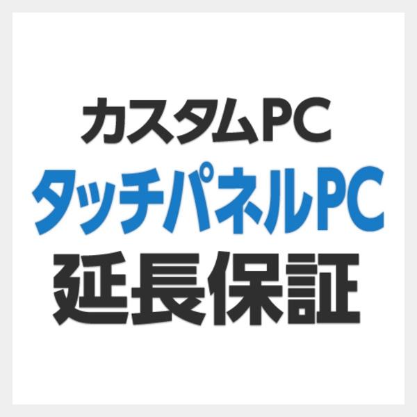 SB-LTPC-DS-11 【新品/取寄品/代引不可】ロジテックPC/タッチパネルPC(LTシリーズ)/デリバリー保守/1年延長