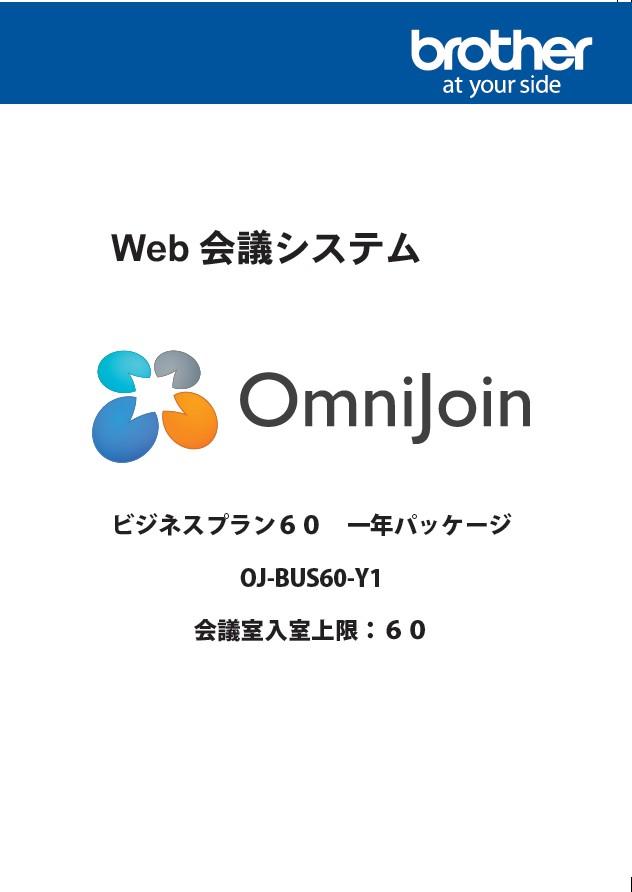 【新品/取寄品/代引不可】OmniJoin ビジネスプラン60 OJ-BUS60-Y1