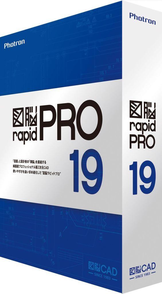 【新品/取寄品/代引不可】図脳RAPID PRO19(パッケージ) 105495