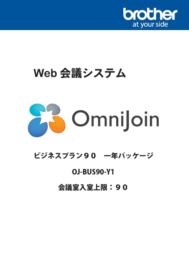 【新品/取寄品/代引不可】OmniJoin ビジネスプラン90 OJ-BUS90-Y1
