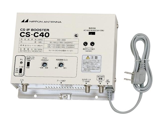 【新品/取寄品/代引不可 CS-C40】共同受信システム機器(BS・110度CS) CS-C40, 築地からの直送便:ce245ebb --- sunward.msk.ru