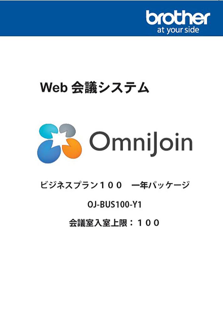 【新品/取寄品/代引不可】OmniJoin ビジネスプラン100 OJ-BUS100-Y1