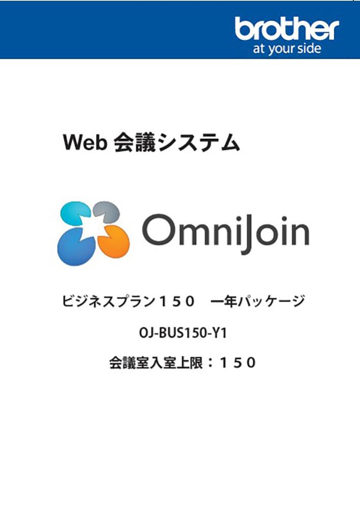 【新品/取寄品/代引不可】OmniJoin ビジネスプラン150 OJ-BUS150-Y1
