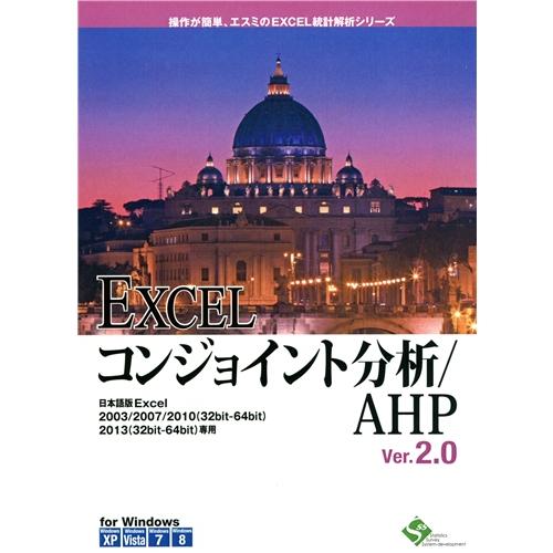 【新品/取寄品/代引不可】EXCELコンジョイント分析/AHP Ver.2.0 1ライセンスパッケージ