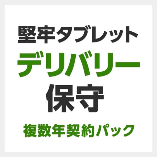 【新品/取寄品/代引不可】ロジテックPC/ZEROSHOCKタブレット(LT-RTシリーズ・LT-JTシリーズ)/デリバリー保守/5年間 SB-LTST-DS-05