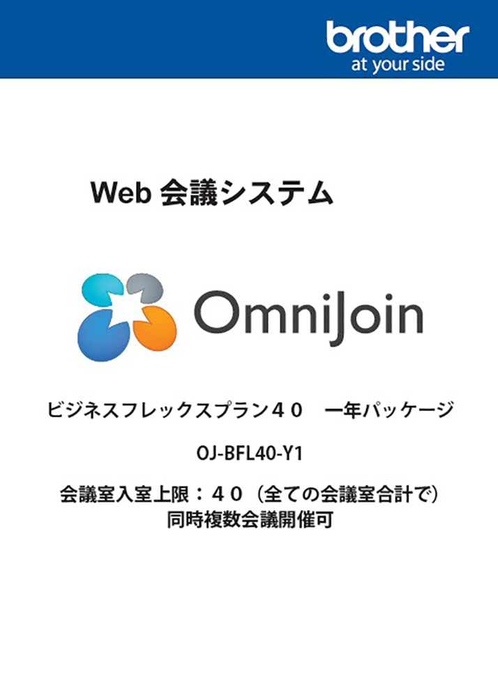 【新品/取寄品/代引不可】OmniJoin ビジネスフレックスプラン40 OJ-BFL40-Y1