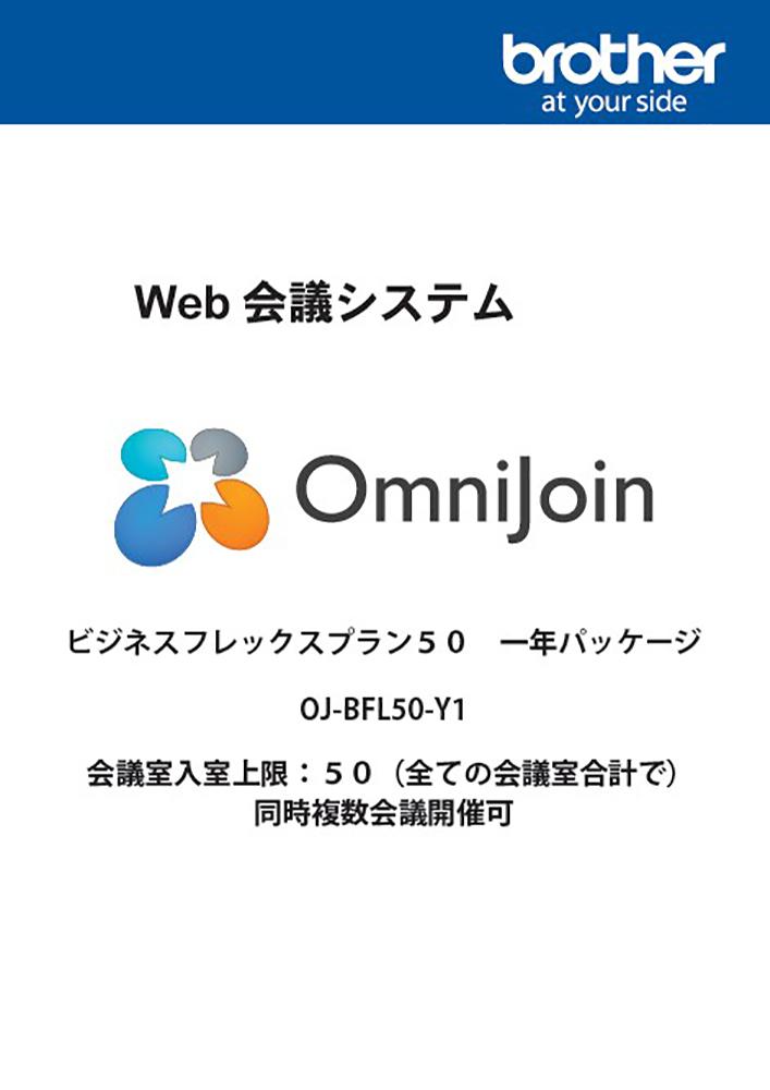【新品/取寄品/代引不可】OmniJoin ビジネスフレックスプラン50 OJ-BFL50-Y1