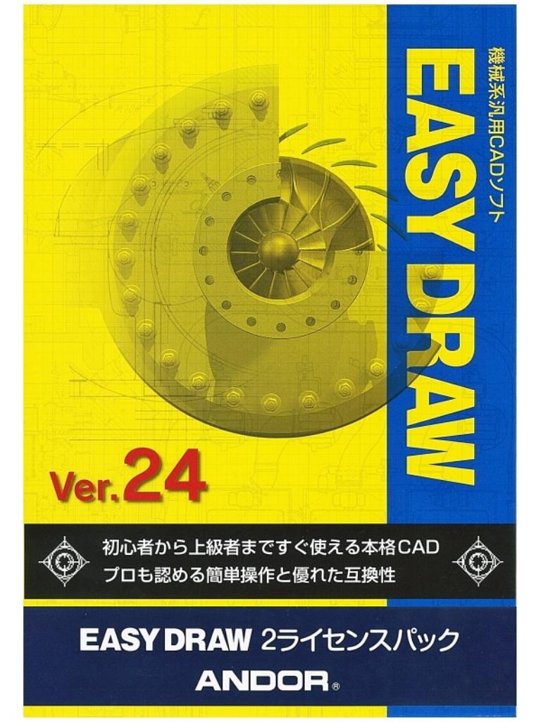 【新品/取寄品/代引不可】EASY DRAW Ver.24 2ライセンスパック